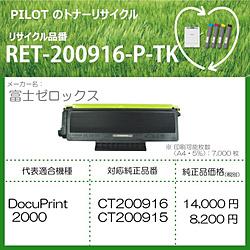 パイロット リサイクルトナー RET-200916-P-TK ブラック RET200916PTK