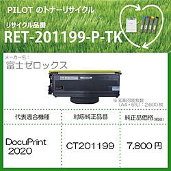 パイロット リサイクルトナー RET-201199-P-TK ブラック RET201199PTK