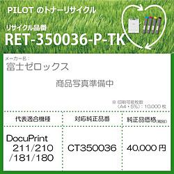 パイロット リサイクルトナー RET-350036-P-TK ブラック RET350036PTK