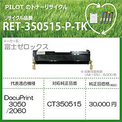 パイロット リサイクルトナー RET-350515-P-TK ブラック RET350515PTK
