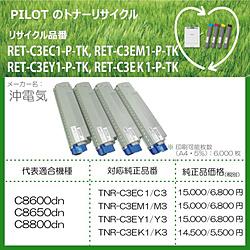 パイロット リサイクルトナー RET-C3EY1-P-TK イエロー RETC3EY1PTK