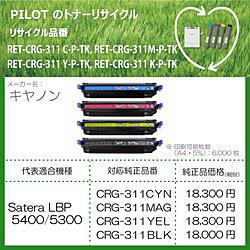 パイロット リサイクルトナー RET-CRG311Y-P-TK イエロー RETCRG311YPTK