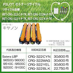 パイロット リサイクルトナー RET-CRG322C-P-TK シアン RETCRG322CPTK