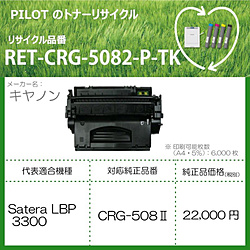 パイロット リサイクルトナー RET-CRG5082-P-TK ブラック RETCRG5082PTK