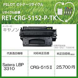 パイロット リサイクルトナー RET-CRG5152-P-TK ブラック RETCRG5152PTK