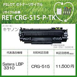 パイロット リサイクルトナー RET-CRG515-P-TK ブラック RETCRG515PTK