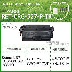 パイロット リサイクルトナー RET-CRG527-P-TK ブラック RETCRG527PTK