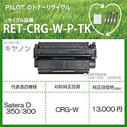 パイロット リサイクルトナー RET-CRG-W-P-TK ブラック RETCRGWPTK
