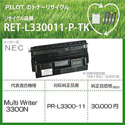 パイロット リサイクルトナー RET-L330011-P-TK ブラック RETL330011PTK
