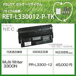 パイロット リサイクルトナー RET-L330012-P-TK ブラック RETL330012PTK