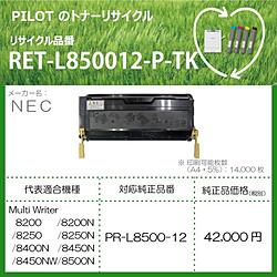 パイロット リサイクルトナー RET-L850012-P-CM ブラック RETL850012PCM
