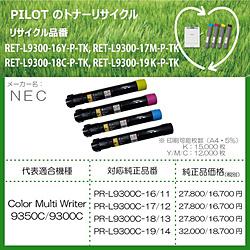 パイロット リサイクルトナー RET-L9300-18C-P-TK シアン RETL930018CPTK