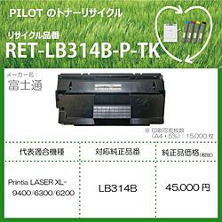 パイロット リサイクルトナー RET-LB314B-P-TK ブラック RETLB314BPTK