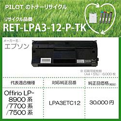 パイロット リサイクルトナー RET-LPA3-12-P-TK ブラック RETLPA312PTK