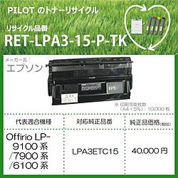 パイロット リサイクルトナー RET-LPA3-15-P-TK ブラック RETLPA315PTK