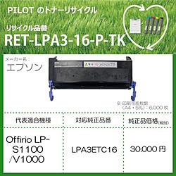パイロット リサイクルトナー RET-LPA3-16-P-TK ブラック RETLPA316PTK