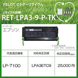 パイロット リサイクルトナー RET-LPA3-9-P-TK ブラック RETLPA39PTK