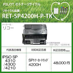 パイロット リサイクルトナー RET-SP4200H-P-TK ブラック RETSP4200HPTK