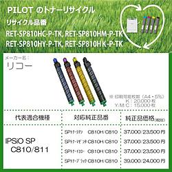 パイロット リサイクルトナー RET-SP810HC-P-TK シアン RETSP810HCPTK