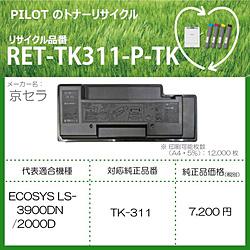 パイロット リサイクルトナー RET-TK311-P-TK ブラック RETTK311PTK