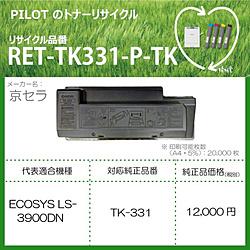 パイロット リサイクルトナー RET-TK331-P-TK ブラック RETTK331PTK