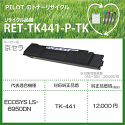パイロット リサイクルトナー RET-TK441-P-TK ブラック RETTK441PTK
