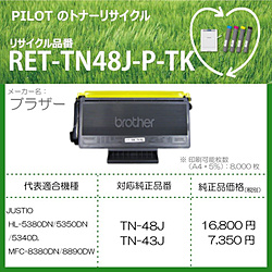 パイロット リサイクルトナー RET-TN48J-P-TK ブラック RETTN48JPTK