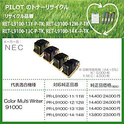 パイロット リサイクルトナー RET-L9100-11Y-TK イエロー RETL910011YTK