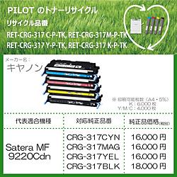 パイロット リサイクルトナー RET-CRG317Y-P-TK イエロー RETCRG317YPTK