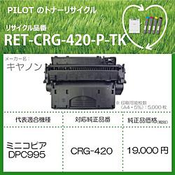 パイロット リサイクルトナー RET-CRG420-P-TK ブラック RETCRG420PTK