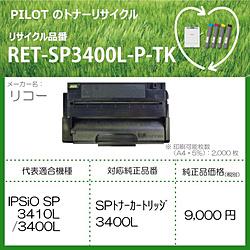 パイロット リサイクルトナー RET-SP3400L-P-TK ブラック RETSP3400LPTK