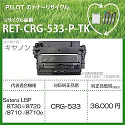 パイロット リサイクルトナー RET-CRG533-P-TK ブラック RETCRG533PTK