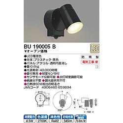 コイズミ LED防雨型スポットライト BU190005B BU190005B