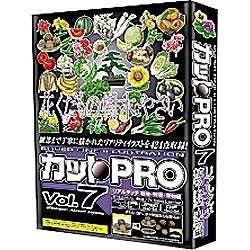 協和 〔Win Mac版〕 カットPRO Vol.7 果物編 割引 植物 野菜 リアルタッチ メーカー公式
