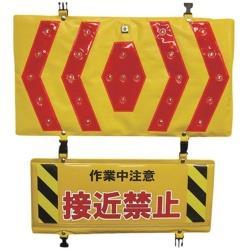 ヨシオ ヨシオ 警告LED&反射パネル KLP-1 KLP1