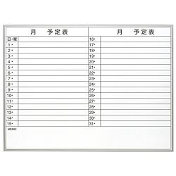 Nakabayashi 薄型アルミスケジュールボード ご注文で当日配送 SBAU1290 送料無料限定セール中 1200×900mm