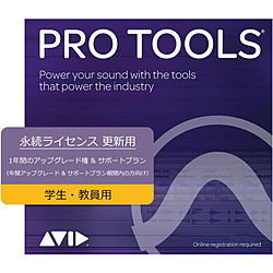 Avid(アビッド) Annual Upgrade and Support Plan for Pro Tools - EDU (Renewal) ANNUPGSUPPTEDURNWL