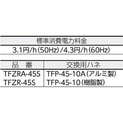 トラスコ中山 全閉式アルミハネ工場扇 スタンドタイプ TFZRA45S TFZRA45S