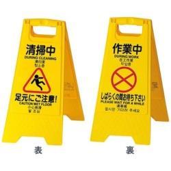 新品 送料無料 早川工業 表示パネル 清掃中 KPN0601 期間限定 4ヶ国語