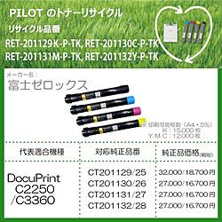 パイロット リサイクルトナー RET-201130C-P-TK シアン RET201130CPTK