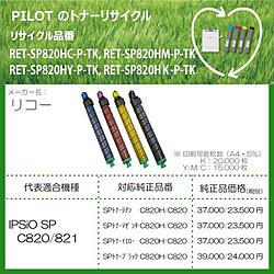 パイロット リサイクルトナー RET-SP820HK-P-TK ブラック RETSP820HKPTK