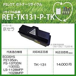 パイロット リサイクルトナー RET-TK131-P-TK ブラック RETTK131PTK