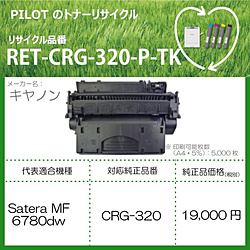 パイロット リサイクルトナー RET-CRG320-P-TK ブラック RETCRG320PTK
