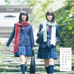 ソニーミュージックマーケティング 乃木坂46 19thシングル いつかできるから今日できる 安全 TYPE-A 有名な CD DVD付