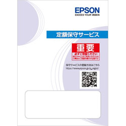 KPXM6010F3 エプソン引取保守パック KPXM6010F3 引取保守購入同時3年 EPSON(エプソン)