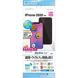 ラスタバナナ 新品■送料無料■ iPhone 12 mini HP2514IP054 市場 抗菌光沢 両面セットフィルム 5.4インチ対応