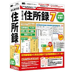 IRT はじめての住所録7  [Windows用] IRT0418