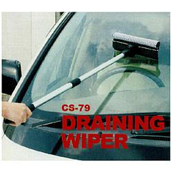 WAKO 迅速な対応で商品をお届け致します CS-79 DRAINING CS79 伸縮水切りワイパー WIPER 値下げ