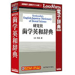 ロゴヴィスタ 〔Win·Mac版〕 LogoVista電子辞典シリーズ 研究社 歯学英和辞典