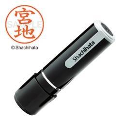 シヤチハタ ネーム9 既製 品質検査済 XL-91881 2020モデル 宮地 XL91881
